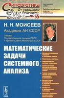 Математические задачи системного анализа (м)