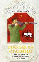 Россия за Сталина! Вождь народа против жуликов и воров