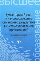Бухгалтерский учет и налогообложение финансовых результатов в системе управления организаций