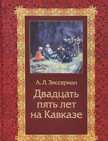 Двадцать пять лет на Кавказе (1842-1867)