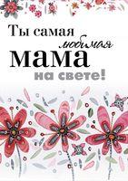 Ты самая любимая мама на свете!