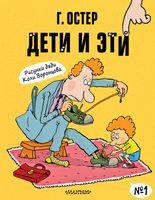 Дети и Эти. Книга 1