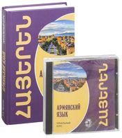 Армянский язык. Начальный курс (+CD)