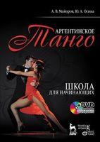 Аргентинское танго. Школа для начинающих (+ DVD)
