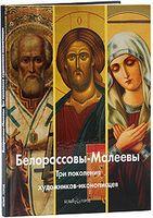 Белороссовы-Малеевы. Три поколения художников-иконописцев