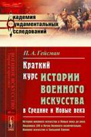 История военного искусства в Средние и Новые века. Краткий курс