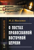 О постах православной восточной церкви