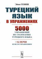 Турецкий язык в упражнениях. 5000 упражнений по грамматике турецкого языка (м)
