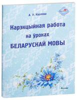 Карэкцыйная работа на ўроках беларускай мовы