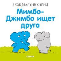 Мимбо-Джимбо ищет друга