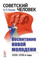 Советский человек. Воспитание новой молодежи. 1920-1930-е годы