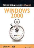 Windows 2000. Администрирование и защита