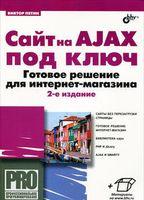 ���� �� AJAX ��� ����. ������� ������� ��� ��������-�������� (+ CD)