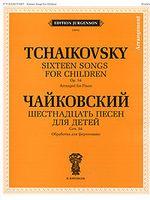 Чайковский. Шестнадцать песен для детей. Сочинение 54. Обработка для фортепиано