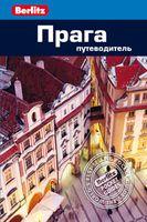 Прага. Путеводитель