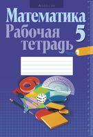 Рабочая тетрадь по математике для 5 класса. В 2-х частях. Часть 1