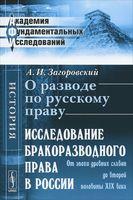 О разводе по русскому праву. Исследование бракоразводного права в России
