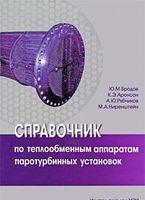 Справочник по теплообменным аппаратам паротурбинных установок