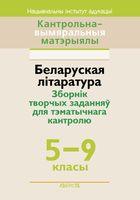 Беларуская літаратура. Зборнік творчых заданняў для тэматычнага кантролю. 5-9 класы