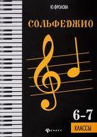 Сольфеджио. 6-7 классы