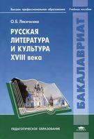 Русская литература и культура XVIII века