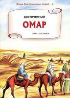 Досточтимый Омар