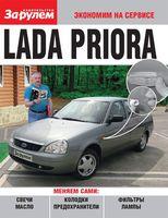 LADA Priora