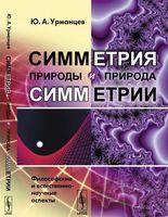Симметрия природы и природа симметрии. Философские и естественно-научные аспекты (м)