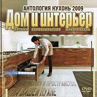 Дом и интерьер. Антология кухонь 2009