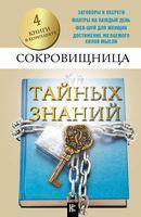 Сокровищница тайных знаний (Комплект из 4-х книг)