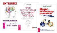 Интеллект. Ваш персональный коучинг успеха. Курс по личному развитию для умных людей (комплект из 3-х книг)