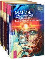 Магия. Практическое руководство. Учебник по практической магии. В 3 частях (комплект из 4-х книг)