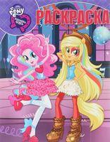 My Little Pony. Девочки из Эквестрии. Волшебная раскраска