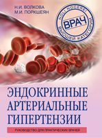 Эндокринные артериальные гипертензии