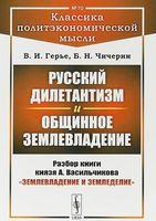 Русский дилетантизм и общинное землевладение