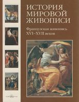 История мировой живописи. Французская живопись XVI-XVII веков