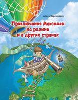 Приключения Максимки на родине и в других странах