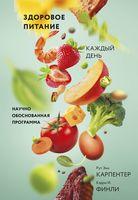 Здоровое питание каждый день. Научно обоснованная программа