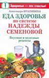Еда здоровья по системе Надежды Семеновой. Вкусные и полезные рецепты