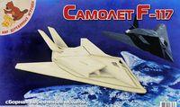 """Сборная деревянная модель """"Самолет F117"""""""