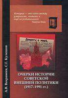 Очерки истории советской внешней политики (1917-1991 гг.)