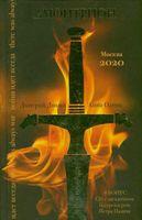 АМФИТРИОН (книга первая + CD)