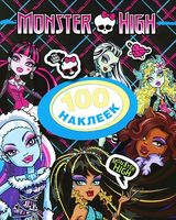 Monster High. 100 наклеек. Дракулаура