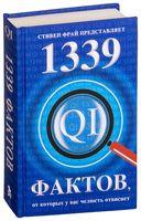 1339 весьма любопытных фактов