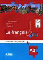 Le francais.ru А2. Книга для преподавателя (+ CD)