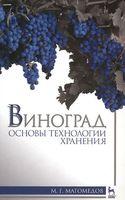 Виноград. Основы технологии хранения