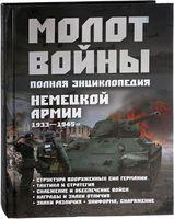 Молот войны. Полная энциклопедия немецкой армии 1933 - 1945 года