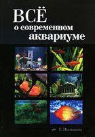 Всё о современном аквариуме