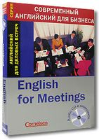 English for Meetings. Английский для деловых встреч (книга + CD)