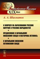 К вопросу об образовании русских наречий и русских народностей (м)